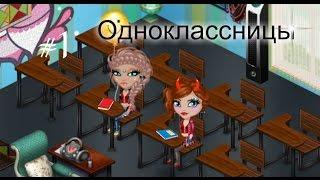 """""""ОДНОКЛАССНИЦЫ""""//Серия №1//СЕРИАЛ"""