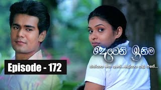 Deweni Inima | Episode 172 03rd October 2017 Thumbnail