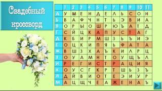 Свадебный интерактивный кроссворд - фишка праздника!