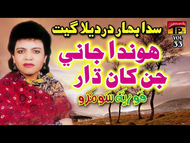 Honda Jani Jinkan Dar - Fozia Soomro - Hits Sindhi Song - Full HD