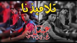 اغنية تلاميذنا ياناس محمد عبد السلام 2017