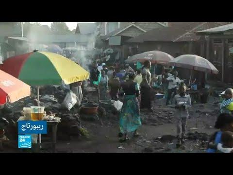 جرائم الخطف في مدينة غوما بالكونغو الديمقراطية لا ترحم الأغنياء ولا الفقراء  - 18:22-2018 / 5 / 4