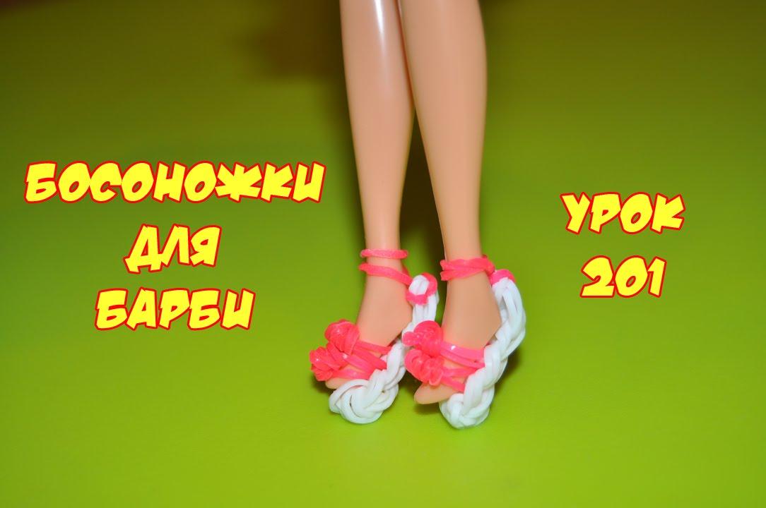 Как сделать босоножки для кукол 387