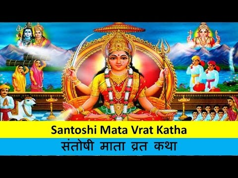 Pdf hindi in vrat santoshi katha maa