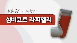 [숨케어] 천식 흡입기 사용법(3탄) : 심비코트 라피…