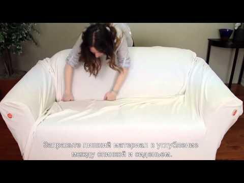 Как надеть эластичный чехол на диван. Chehol-na-mebel.ru