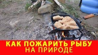 Как пожарить рыбу на природе чтобы получилось вкусно. Русский булат.