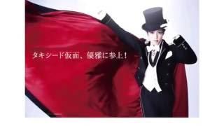 大和悠河、『セラミュー』タキシード仮面を続投「全てのお客様にときめ...