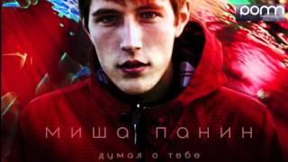 Миша Панин - Думал о тебе