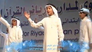 نسخة المؤثرات | أزهو وأفخر | أوبريت مدارس رياض القرآن 1437