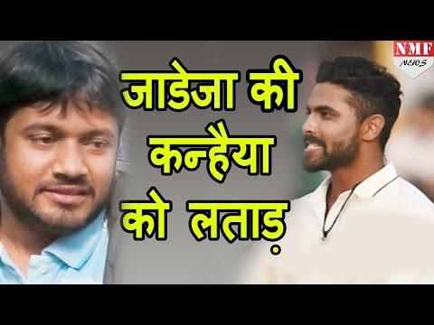 Twitter पर Ravindra Jadeja ने Kanhayia को किया Clean Bold