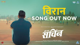 viraan-song---movie-me-pan-sachin-new-marathi-song-2019-sonu-nigam-swwapnil-joshi