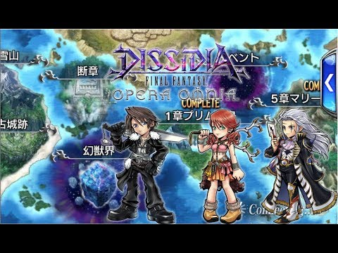 Dissidia Final Fantasy: Opera Omnia THE LOST CHAPTERS: THE RETURN OF SQUALL, VANILLE, & SETZER!!