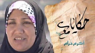 حكايات مع اكرم خزام --الدجل والشعوذة في مصر