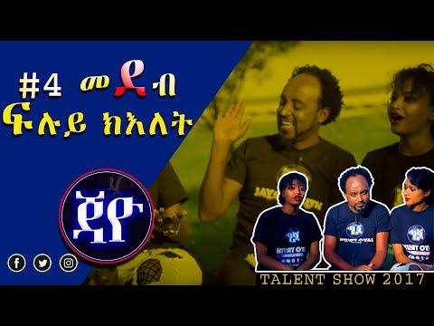 Jayo Truth - ውድድር ፍሉይ ክእለት #4 - Eritrean Talent Show 2017