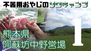 熊本県阿蘇坊中野営場で肉食系ソロキャンプ -第1話- Solo camp, Grilled meat, #1