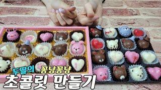 두딸의 꽁냥꽁냥 동물초콜릿(Handmade Chocol…
