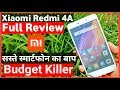 Redmi 4 A Full Review || Budget Killer || सस्ते Mobile का बाप