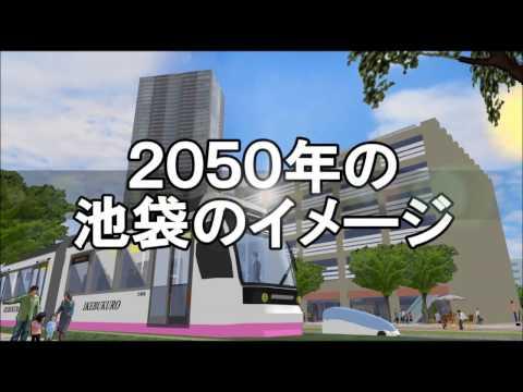 2050年の池袋のイメージ