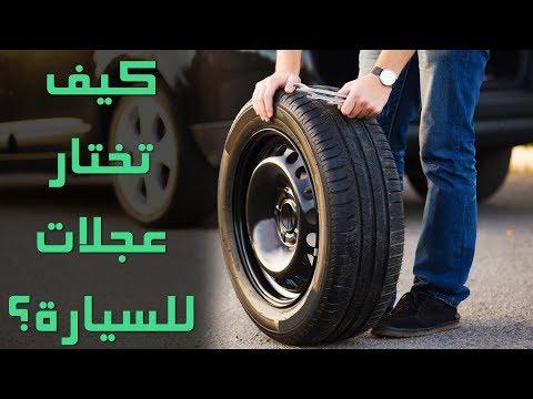 لا تشتري عجلات جديدة قبل مشاهدة هذا الفيديو