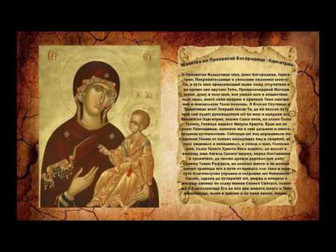 Молитва ко Пресвятой Богородице Одигитрия