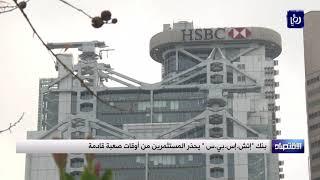"""بنك """"إتش.إس.بي.س """" يحذر المستثمرين من أوقات صعبة قادمة - (5-8-2019)"""