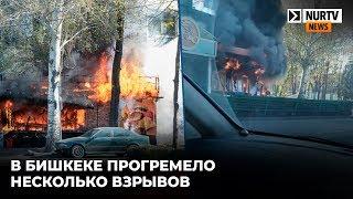 Несколько взрывов прогремели в Бишкеке