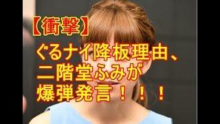 関連動画 二階堂ふみがヤバい! ぐるナイ降板の結果・・・ まさかの爆弾...