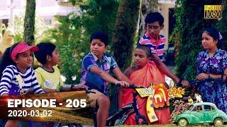 Hathe Kalliya | Episode 205 | 2020- 03- 02 Thumbnail