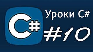 Уроки C# – &, &&,  |, ||, и/ии, или, или/или – Урок 10