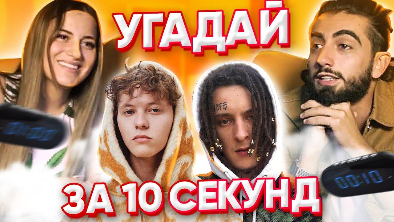 ТИК ТОКЕРЫ УГАДЫВАЮТ ПОПУЛЯРНЫЕ ПЕСНИ ЗА 10 СЕКУНД