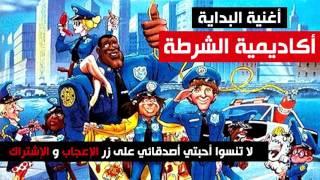 أكاديمية الشرطة - أغنية البداية - جودة عالية