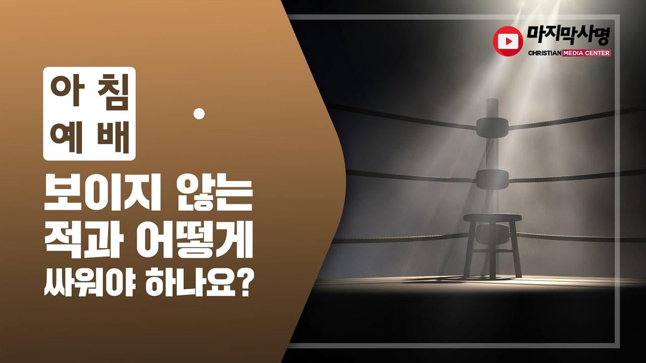 [아침예배, 새벽예배] 보이지 않는 적과 어떻게 싸워야 하나요? (실제적인 영적 경험!)