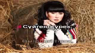 Мадина Садвакасова Суйген журек