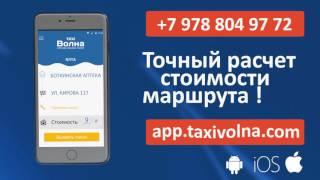 видео заказ такси в крыму