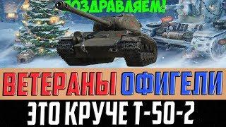 ВСЕ ВЕТЕРАНЫ СЕГОДНЯ ОФИГЕЛИ! НОВЫЙ ПОДАРОК КРУЧЕ Т -50-2!!