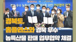경북도, 홈플러스와 경북 우수 농특산물 판매 업무협약 …