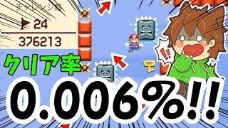 【スーパーマリオメーカー2#03】クリア率0.006%!超激ムズ100秒スピラ…