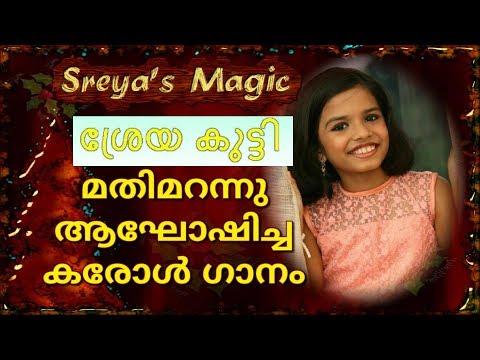 ശ്രെയക്കുട്ടിയുടെ ആ ക്രിസ്ത്മസ് ഗാനം ഒരിക്കല് കൂടെ   Sreya Jayadeep Christmas Song Malayalam