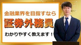 オンスク.JP「証券外務員二種講座 第1回目講義」