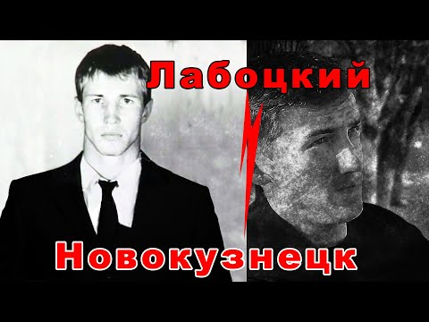 Владимир Лабоцкий. Начало.