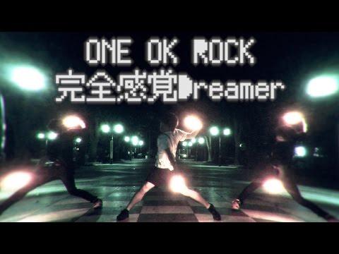完全感覚Dreamer / ONE OK ROCK ヲタ芸で表現してみた【北の打ち師達】