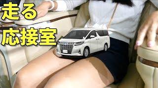 【おすすめ】トヨタ車の紹介‼️86・C-HR・ヴェルファイア・アルファード