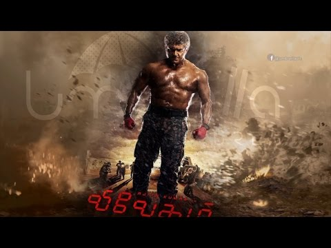 Vivegam Official Trailer -1 |  Ajith Kumar | Siva | Kajal Aggarwal, Akshara Haasan