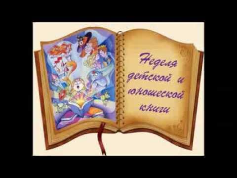Неделя детской и юношеской книги 2015