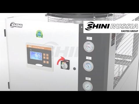 SHINI: промышленный чиллер серии SIC-A