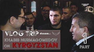 Хабиб признан гражданином мира. Khabib in Kyrgyzstan. Vlog TRIP