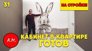 Ремонт квартиры в СПб / ЖК Дом с курантами