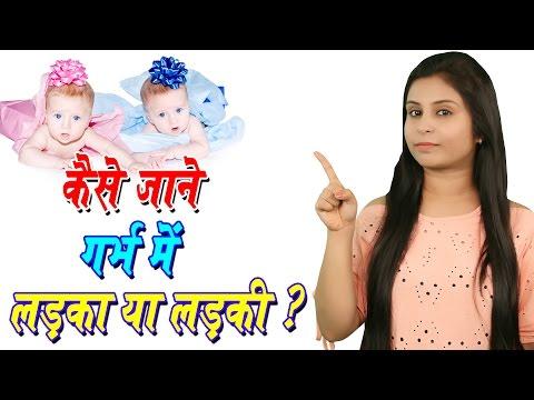 कैसे जाने गर्भ में लड़का या लड़की Symptoms Of Having A Baby Boy During Pregnancy - Baby Health Guide