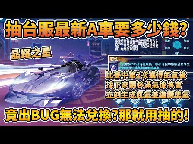 【小草Yue】實測抽最新A車「晶耀之星」多少錢?最強集氮特性無氮氣也能CWW的神車!【極速領域】